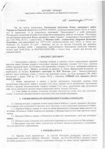 fop-lavrenyuk-v.o.-2007-r