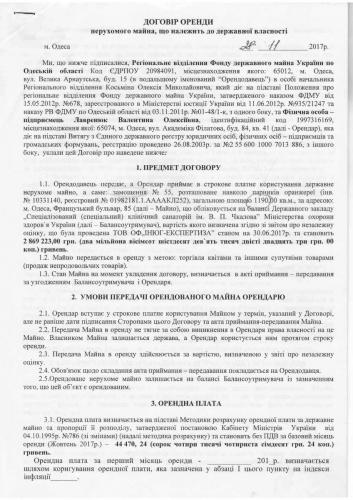 fop-lavrenyuk-vo